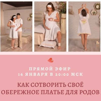 Как создать своё обережное платье для родов