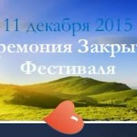 Церемония закрытия Фестиваля-2015. Благодарности, выводы, итоги конкурсов, перспективы